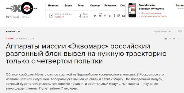"""Вся суть """"либеральной"""" прессы Эхо Москвы, жиды, новости, экзомарс, марс, разгонный блок"""