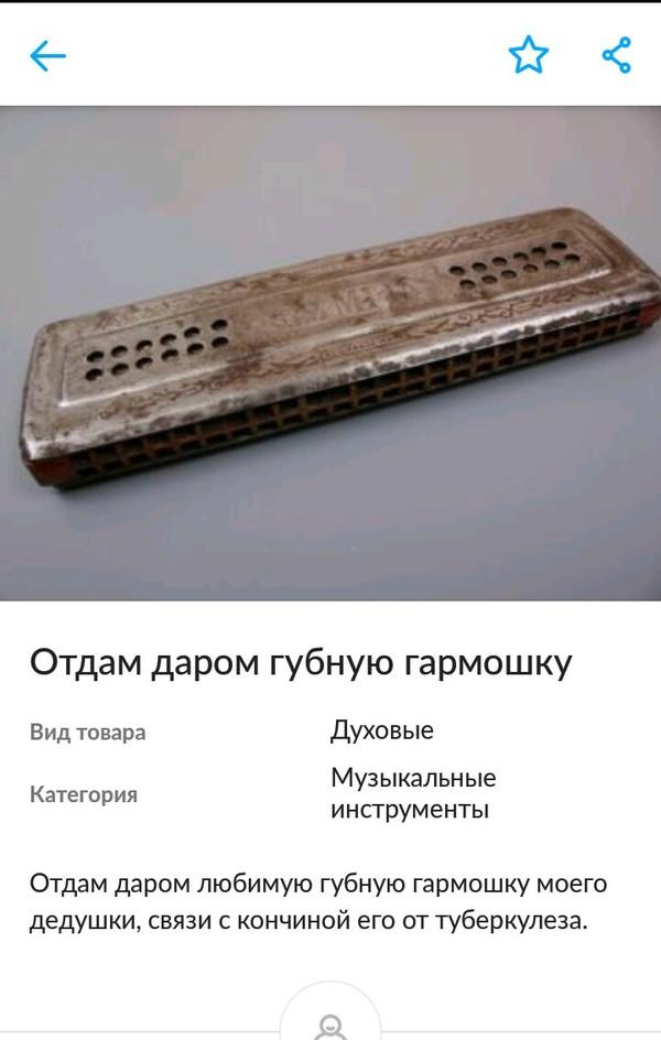 Раритетная губная гармошка Авито, Губная гармошка, Трофей, Халява, Даром