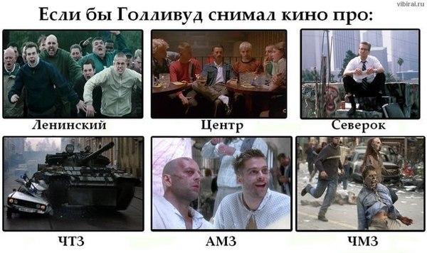 Если бы Голливуд снимал кино про районы Челябинска.