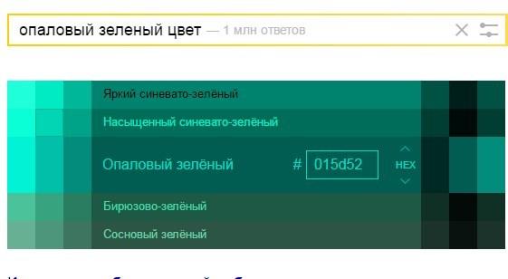 Яндекс палитра цветов