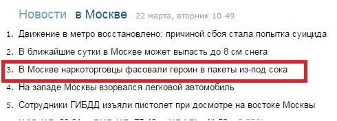 Московские наркоманы Москва, Новости, Наркоманы, Сок, Трубочки