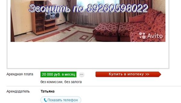 авито.ру краснодар обявление о знакомстве