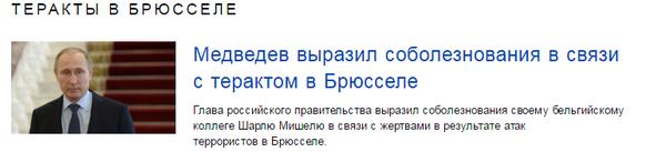 Тот неловкий момент... Политика, Путин, Дмитрий Медведев, Грусть