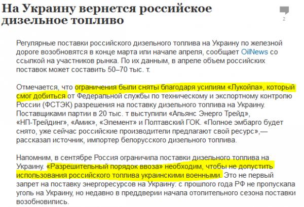 Лукойл  - спонсор АТО. Украина, АТО, Война, Агрессор, Лукойл, Деньги, Пахнут, Смерть