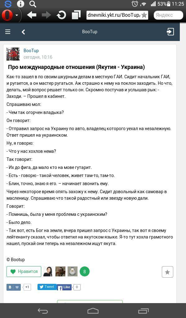 Международные отношения Украина, Якутия, ГАИ, Прикол