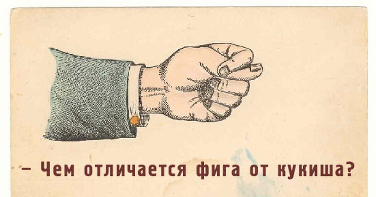 Картинки, рисунок фига из пальцев смешная