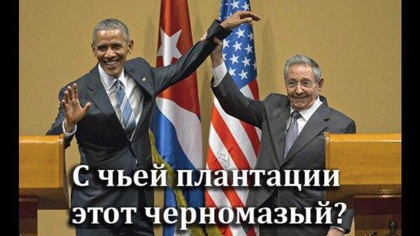 Racist jokes. Обама, Расизм, Rasist jokes, Куба, Рауль кастро, ВКонтакте, Политика
