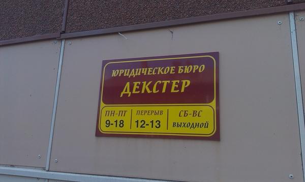 Серийные юристы Декстер, Название, Архангельск, Юристы