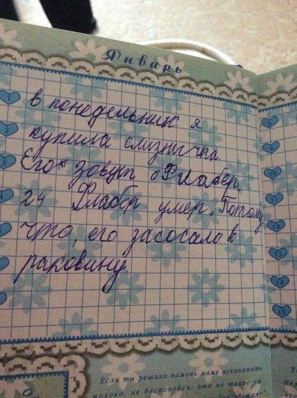Безысходность... Дневник, Безысходность, Слизняк, Лизун