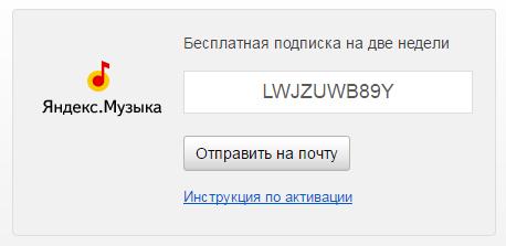 Бесплатная подписка на Яндекс-Музыку Яндекс музыка, Халява