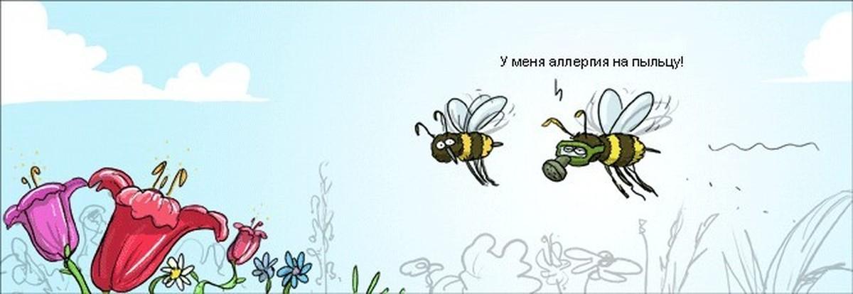 Грусти, аллергия смешные картинки