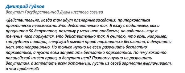 Депутаты и парковка Депутаты, Госдума, Парковка, Москва