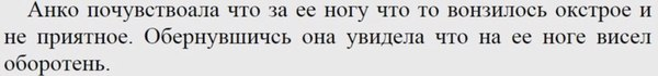 Оборотень Фикбук, Начинающий автор, Шедевр, ВКонтакте, Длиннопост