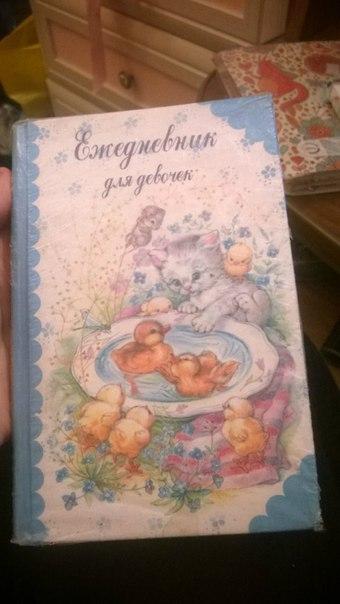Детский дневник. Дневник, Детство