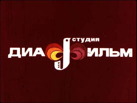 Когда Министерство культуры РФ делает это правильно Диафильмы, Министерство культуры, Новости