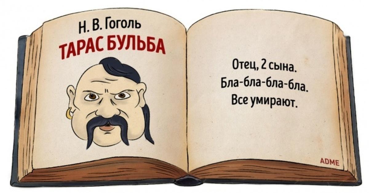Смешные рисунки в литературе