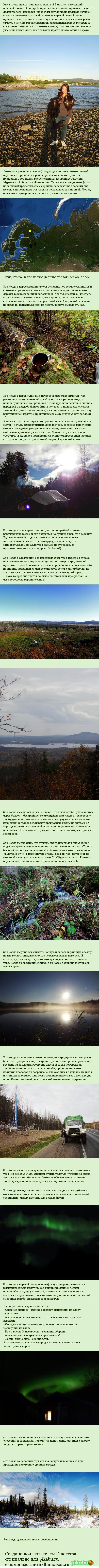 Заметки геолога. Женский взгляд. геологи, Карелия, девушки, 2015, длиннопост