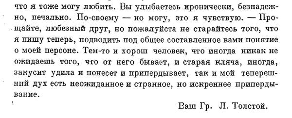 Из неотправленного письма Л.Н. Толстого к И.С. Тургеневу Толстой, Тургенев, переписка, Литература, картинка с текстом
