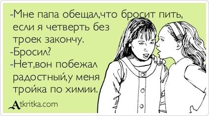 Учитесь хорошо!