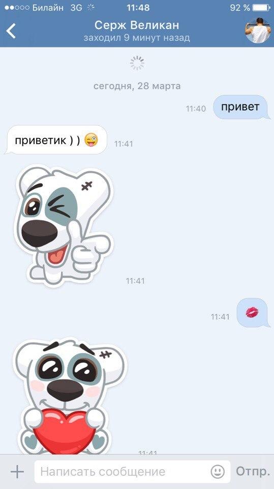 Еще один развод в копилку Вконтакте, Переписка, Развод, Мудак, Будут гореть в аду, Доверие, Взлом, Длиннопост