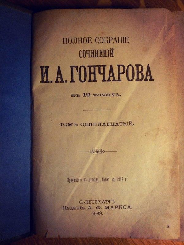 Вот такая вот находка) Книги, Находка, Почти век, Гончаров, Старорусский, Ять, Длиннопост