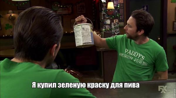 День святого Патрика День святого Патрика, В Филадельфии всегда солнечно, Пиво, Длиннопост, Раскадровка