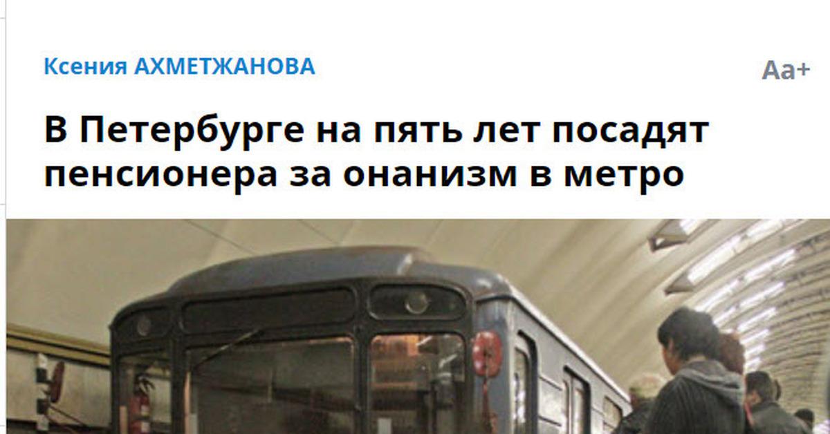 dva-parnya-drochat-v-metro