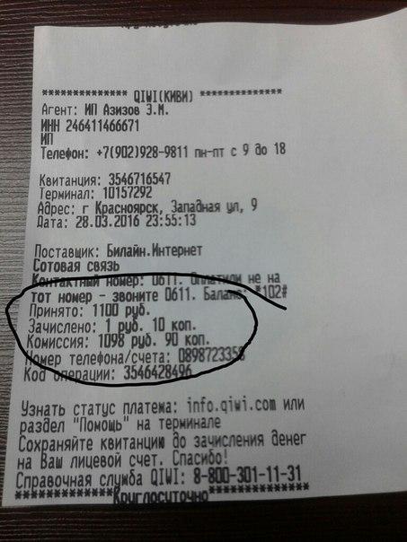 В Красноярске снова нашлась платежка с комиссией в 99,9 % Платежка, Чек, Фото, Красноярск, Платежные терминалы, Qiwi