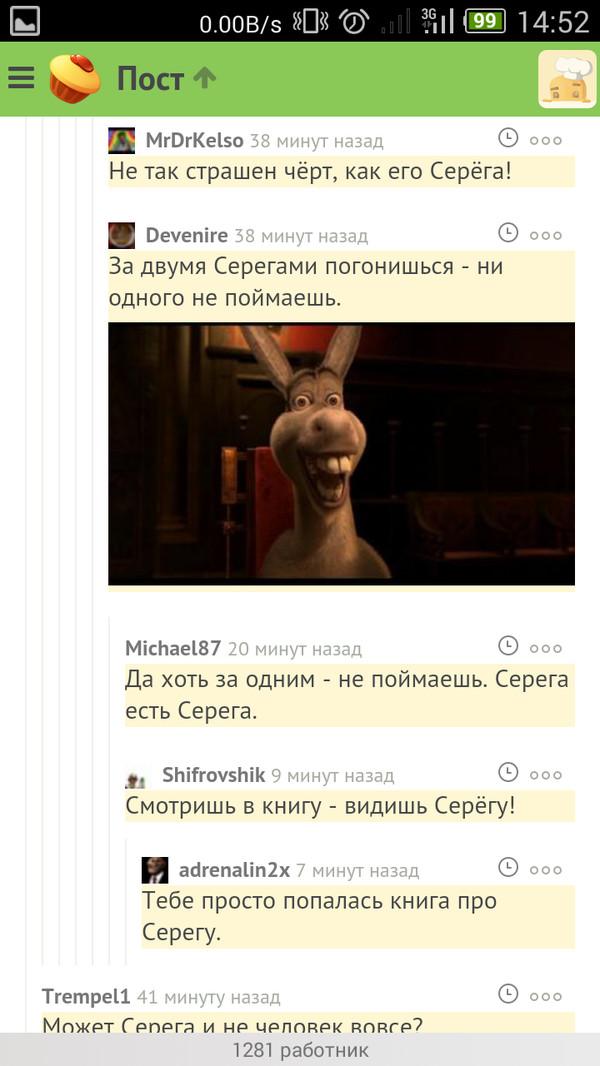 Серегам у нас дорога, Сергеям у нас почет Сергей, Работники, Авторитет, Пословицы, Не политика, Длиннопост