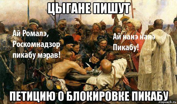 Цыгане пишут в Роскомнадзор цыгане, роскомнадзор, петиция