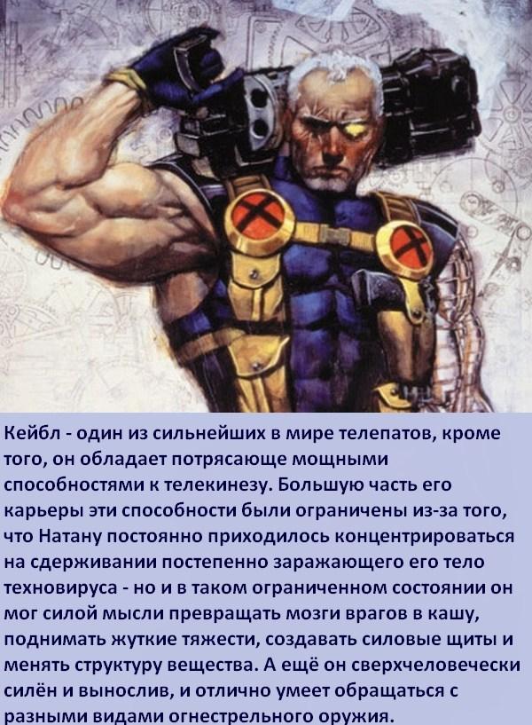 Факты о супергероях: Кейбл Супергерои, Кейбл, Marvel, Люди Икс, Комиксы-Канон, Длиннопост
