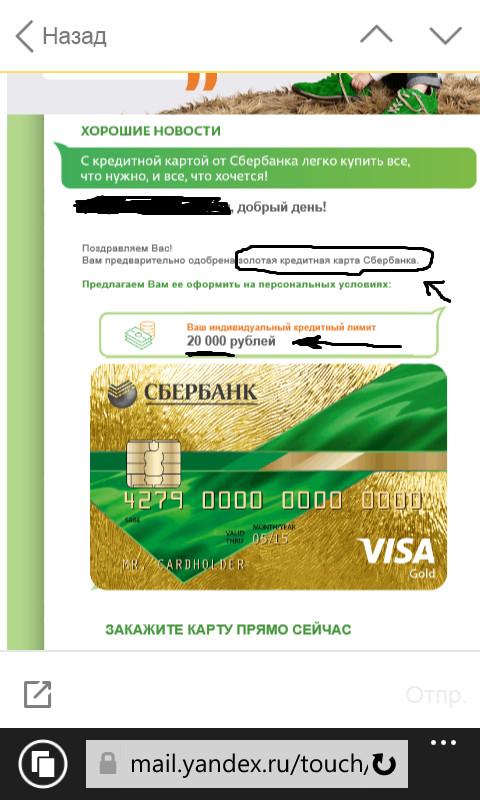 как получить кредит в сбербанке на карту сбербанка займ с очень плохой кредитной историей и открытыми просрочками на карту без отказа