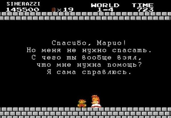 Еще немножко феминизма Марио, Художник, Феминизм, Тнн