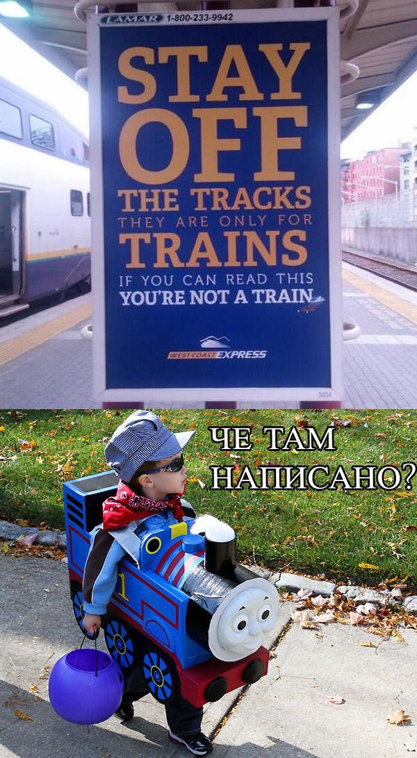 Держитесь подальше от путей, если вы не поезд. Поезд, Жд вокзал, Крутой паравозик в очках, Проверка
