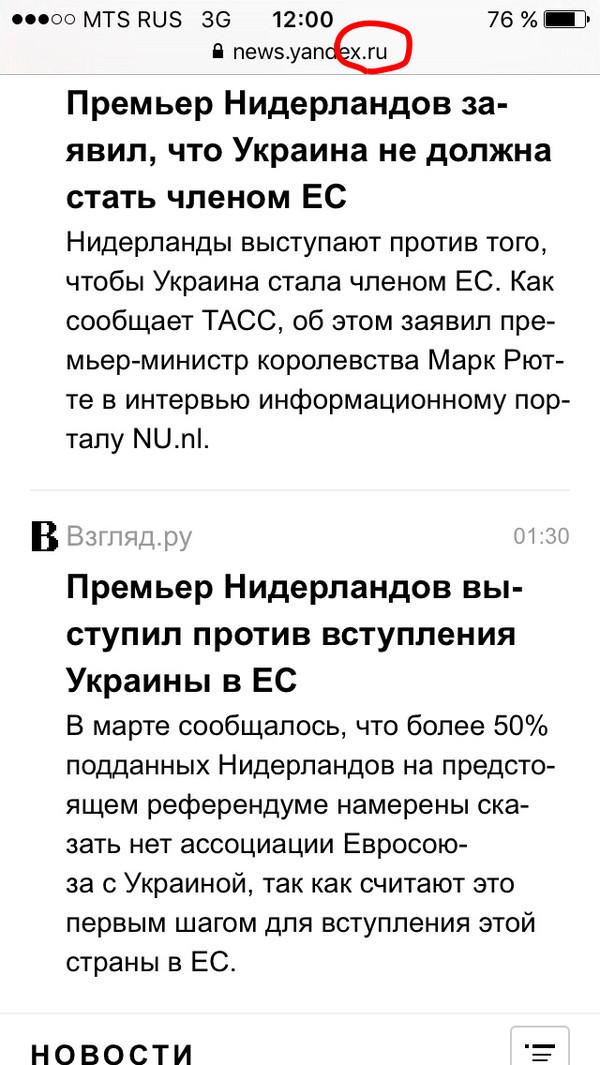 И смех, и грех Новости, Домен, Политика, Украина, Украина и ЕС, Длиннопост