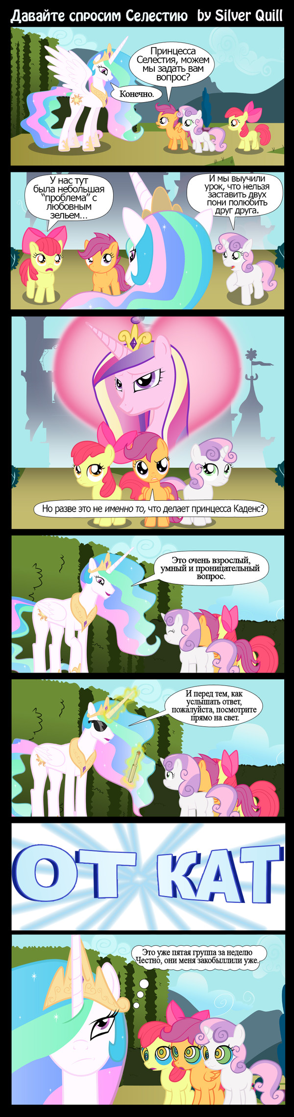 Комиксы. my little pony, Princess Celestia, princess luna, twilight sparkle, Spike, rainbow dash, Pinkie Pie, Fluttershy, длиннопост