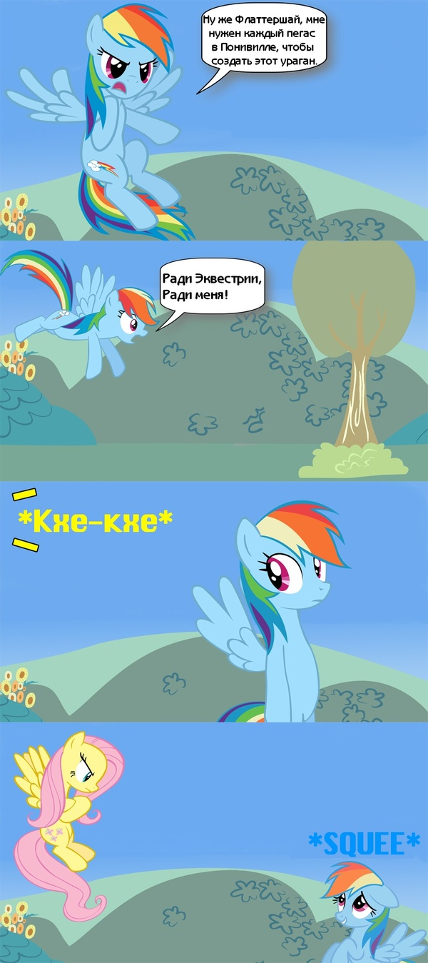 Комиксы. my little pony, Twilight Sparkle, rainbow dash, Pinkie Pie, Derpy Hooves, princess luna, Princess Celestia, длиннопост