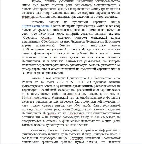 """Благотворительный фонд """"Твори добро"""" а.к.а. """"Детская улыбка"""" - Часть 4. Ищут пожарные, ищет милиция Расследование, Твори добро, Благотворительность, Санкт-Петербург, ВКонтакте, Лига детективов, длиннопост"""