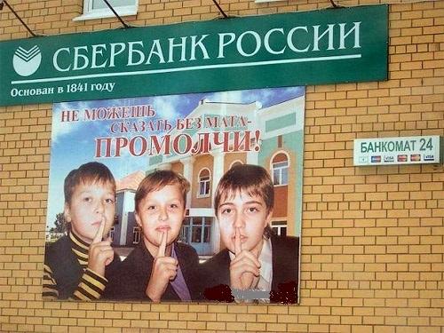 C 1 апреля .... ваш Сбербанк! Сбербанк, Будни сисадмина, WTF, Новокузнецк