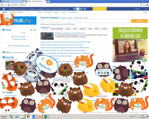 А на mail.ru нас решили завалить милашами на 1 апреля :)