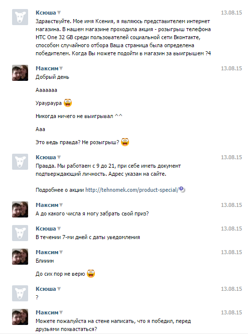 Как я выиграл телефон и стал банальным местным дурачком Technopoint, Мошенники, Вконтакте, Длиннопост