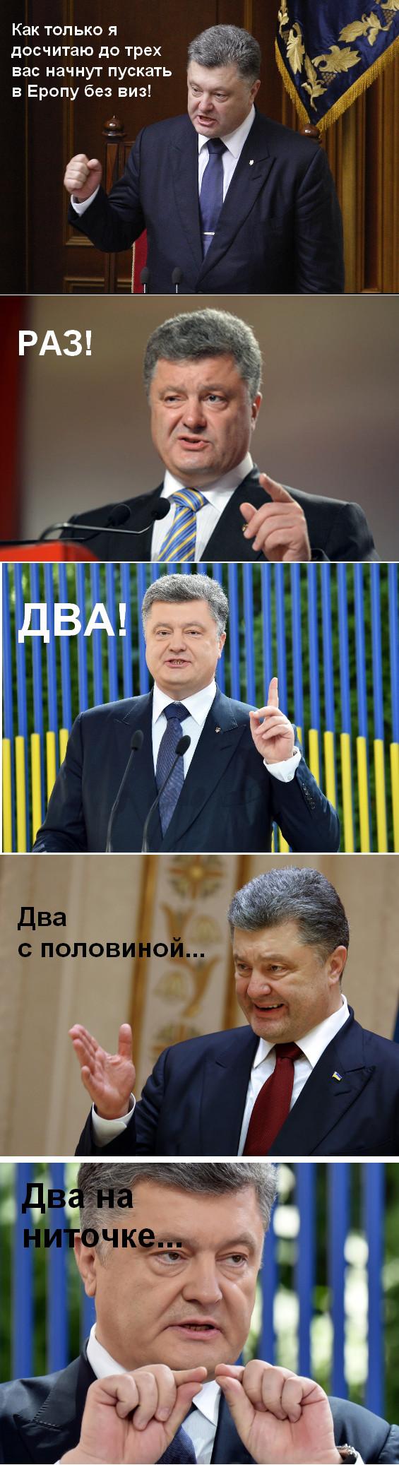 Безвизовый режим Украина, Политика, Петр Порошенко, Грустный юмор, Длиннопост
