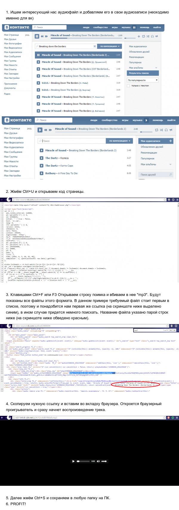 Качаем аудиофайлы из браузера Длиннопост, Аудиофайлы, Музыка, ВКонтакте, Google Chrome