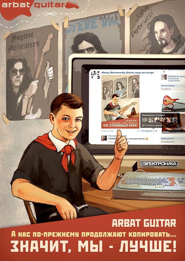 Рекламные войны! Спёрли картинку - автор ответил творчески! Рекламные войны, Гитара, Советские плакаты