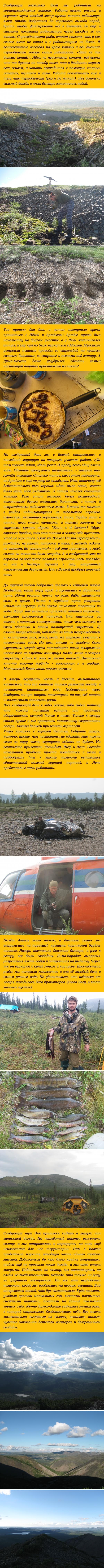 Заметки геолога. Стрекозы долго не живут. Якутия, 2015, Геология, геологи, тайга, видео, длиннопост