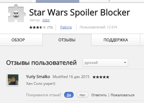 Антиспойлер Star wars, Скриншот, Спойлер