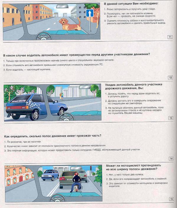 Безопасное управление автомобилем или Как избежать ДТП