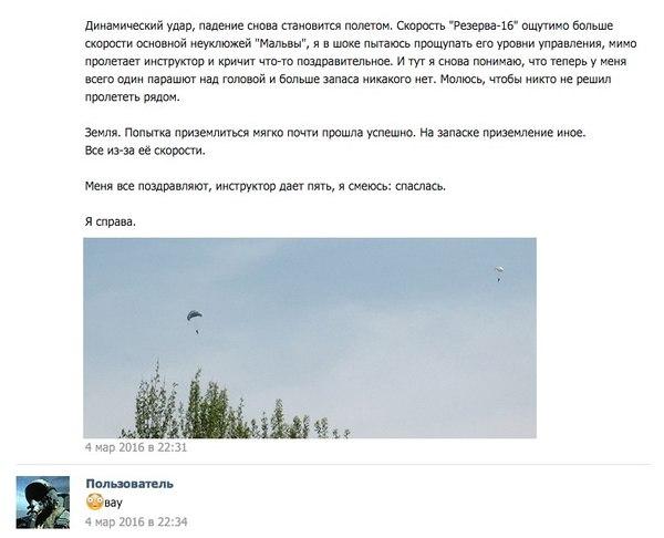 История из жизни Скриншот, Служба поддержки, Переписка, ВКонтакте, Агенты поддержки