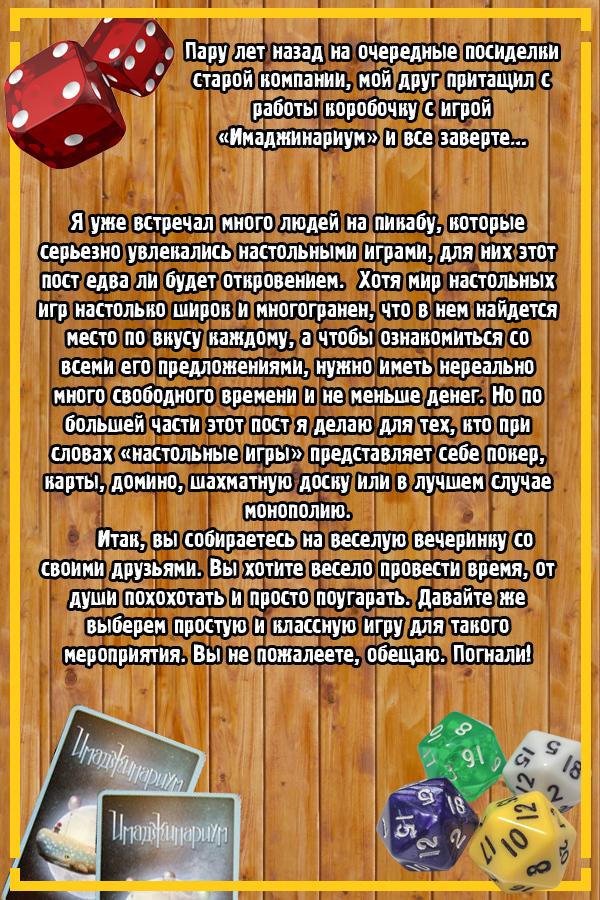 Настольных игр пост Настолки, Настольные игры, Алиас, Концепт, Манчкин, Тайное наследие, Экивоки, Эпичные схватки боевых магов, Длиннопост