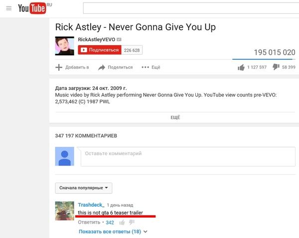 Попался) Rick Astley, Youtube, Комментарии